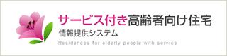 サービス付き高齢者向け住宅情報提供システム